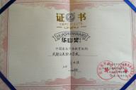 中国美业十佳教育机构