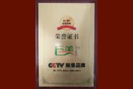 CCTV央视信用展播品牌